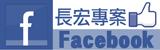 長宏Facebook粉絲團快點我加入吧!!