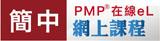 PMP簡中版